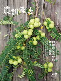 農訓雜誌 [第309期]:翻轉農業需要你 新農人崛起!