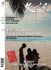 文訊 [第361期]:書寫,在棕櫚國度 馬來西亞藝文環境與發展