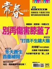 常春月刊 [第392期]:別再傷害膝蓋了
