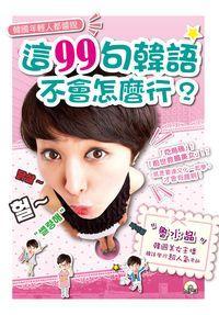 韓國年輕人都醬說 [有聲書]:這99句韓語, 不會怎麼行?