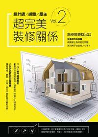 設計師x媒體x屋主:超完美裝修關係. Vol.2