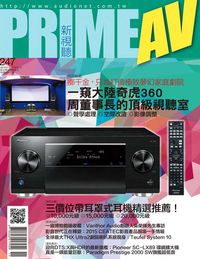 Prime AV新視聽 [第247期]:一窺大陸奇虎360周董事長的頂級視聽室