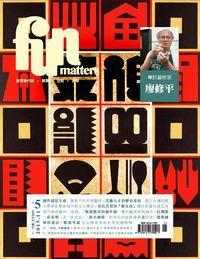 放築塾代誌 [第5期]:專訪藝術家 廖修平