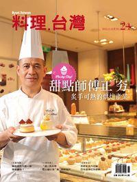 料理.台灣 [第24期]:甜點師傅正夯 炙手可熱的烘焙產業
