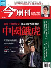今周刊 2015/11/09 [第985期]:中國餓虎