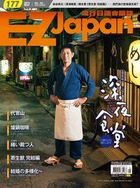 EZ Japan流行日語會話誌 [有聲書]:深夜食堂