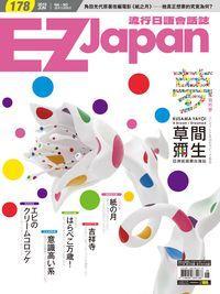 EZ Japan流行日語會話誌 [有聲書]:夢我所夢草間彌生亞洲巡迴展臺灣站