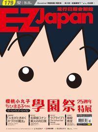 EZ Japan流行日語會話誌 [NO.179] [有聲書]:櫻桃小丸子學園祭25週年特展