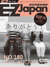 EZ Japan流行日語會話誌 [NO.180] [有聲書]:最終刊元気にさようなら!