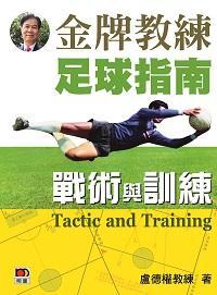 金牌教練足球指南:戰術與訓練