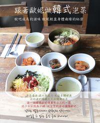 跟著歐妮做韓式泡菜