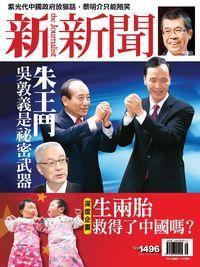 新新聞 2015/11/05 [第1496期]:朱王鬥  吳敦義是祕密武器