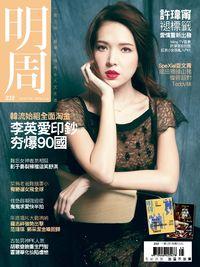 明周 雙週刊 2015/11/05 [第232期]:李英愛印鈔 夯爆90國