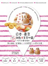 日本.東京甜點美食地圖:嚴選200夢幻甜點x冠軍點心x秒殺零食x必買伴手禮