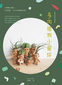 多肉植物小星球:45種懶人植物x日常照護xDIY手作療癒系盆栽