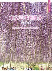 東京近郊新提案:美感行旅