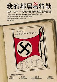 我的鄰居希特勒:1929-1939, 一名猶太歷史學家的童年回憶