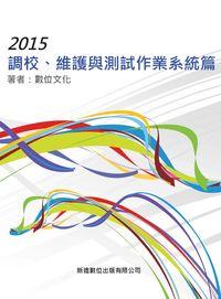 2015調校、維護與測試作業系統篇