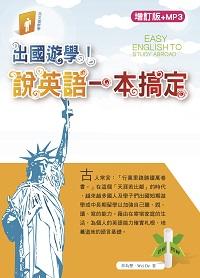 出國遊學!說英語一本搞定 [有聲書]