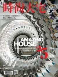 DECO:2015時尚大宅特刊:AMAZING HOUSE 25. 2015