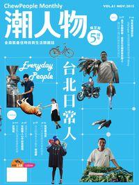 潮人物 [第61期] :Everyday People 台北日常人