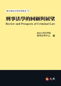 刑事法學的回顧與展望