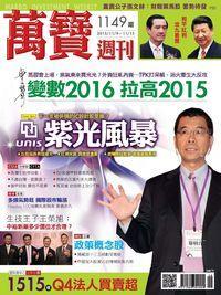 萬寶週刊 2015/11/09 [第1149期]:紫光風暴