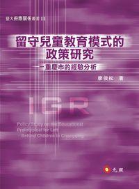 留守兒童教育模式的政策硏究:重慶市的經驗分析