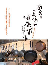 Lucas的廚房:廚房與美味和健康的關係