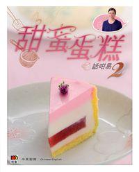 甜蜜蛋糕話咁易. 2