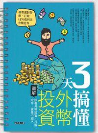 3天搞懂外幣投資:跟著外幣致富,打敗定存,資產不縮水