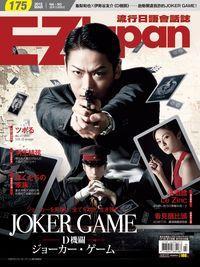 EZ Japan流行日語會話誌 [NO.175] [有聲書]:識破JOKER,騙過一切活下來!