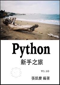 Python 新手之旅:V1.10