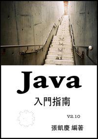 Java 入門指南:V2.10