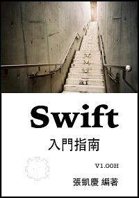 Swift 入門指南:V1.00H