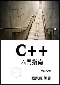 C++ 入門指南:V2.00H
