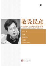 敬畏民意:中國的民主治理與政治改革