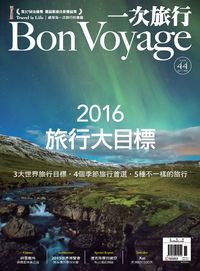 Bon Voyage一次旅行 [第44期]:2016 旅行大目標