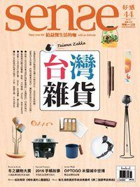 Sense好感 [第44期]:台灣 雜貨