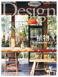 Shopping Design [第84期]:植物及其所創造的迷人生活