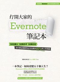 打開大家的Evernote筆記本:50位職人x50種思考x50個活用, 為什麼這樣做筆記可以解決80%的工作問題
