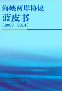 海峽兩岸協議藍皮書(2008-2014)