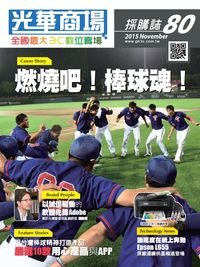 光華商場採購誌 [第80期]:燃燒吧!棒球魂!