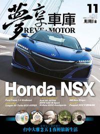 REVE Motor 夢享車庫 [第17期]:Honda NSX