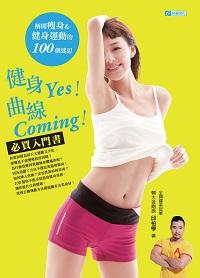 健身Yes!曲線Coming!:解開瘦身&曲線運動的100個迷思