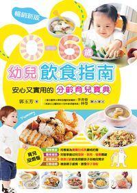 0-6歲幼兒飲食指南:安心又實用的分齡育兒寶典
