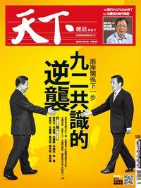 天下雜誌 2015/11/11 [第585期]:九二共識的逆襲