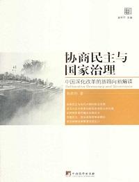 協商民主與國家治理:中國深化改革的新路向新解讀