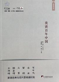 夜讀百年中國