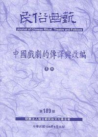 民俗曲藝 [第189期]:中國戲劇的傳譯與改編專輯